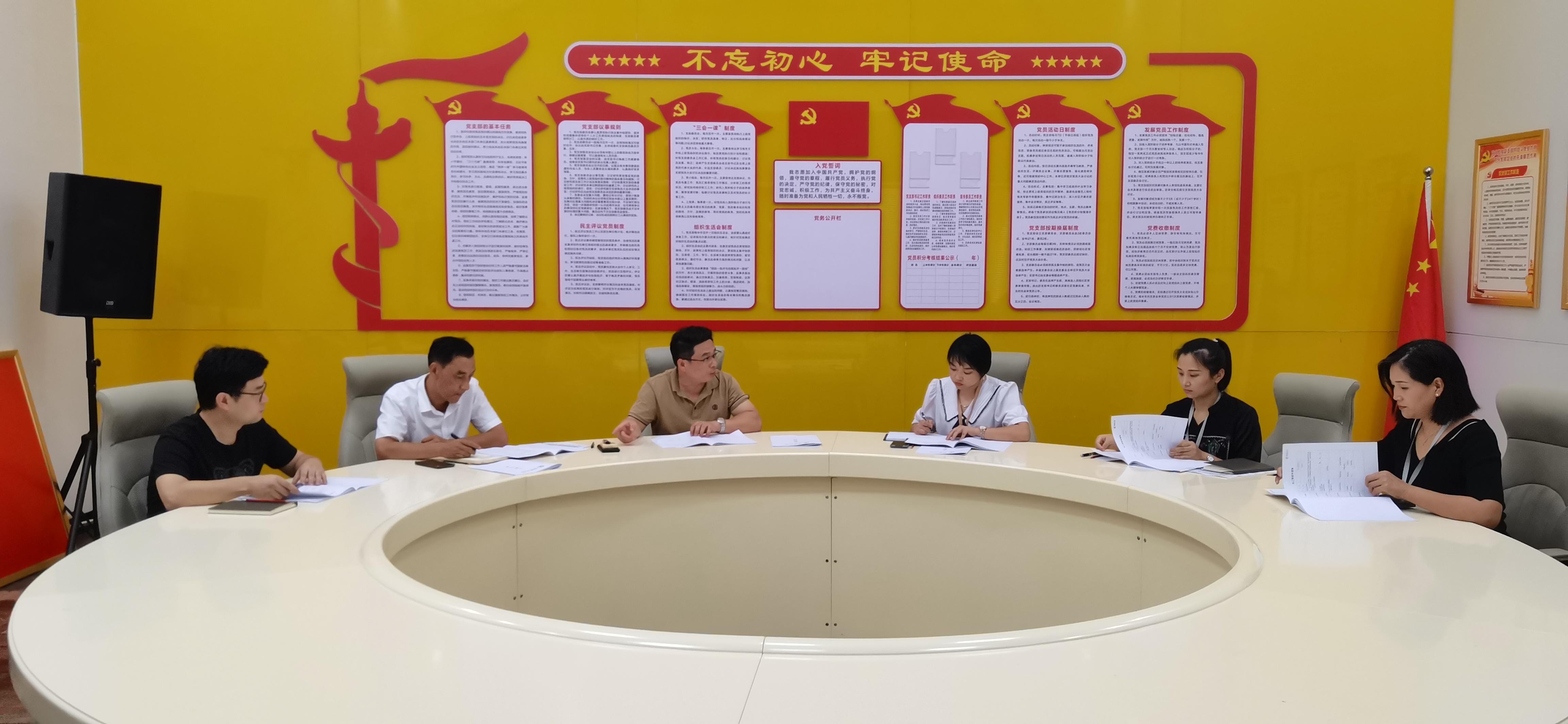 2021年9月公司内部管理学习会议